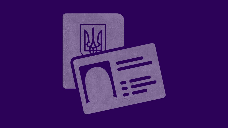 узнать идентификационный код по паспорту украина