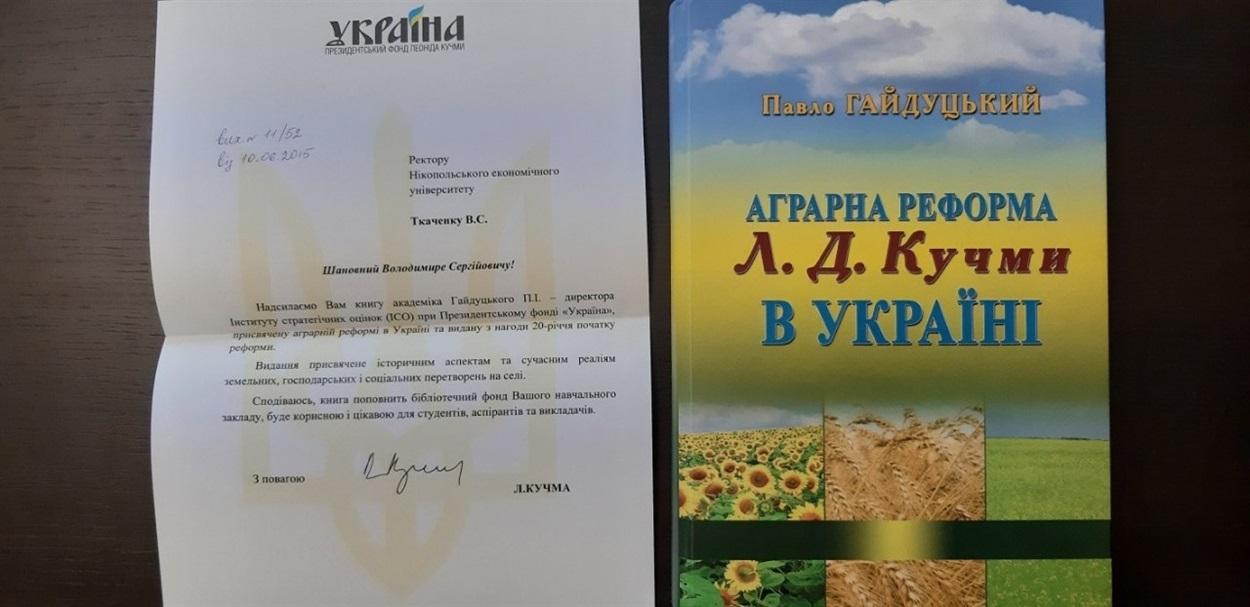 Книга з автографом Президента України Л. Кучми