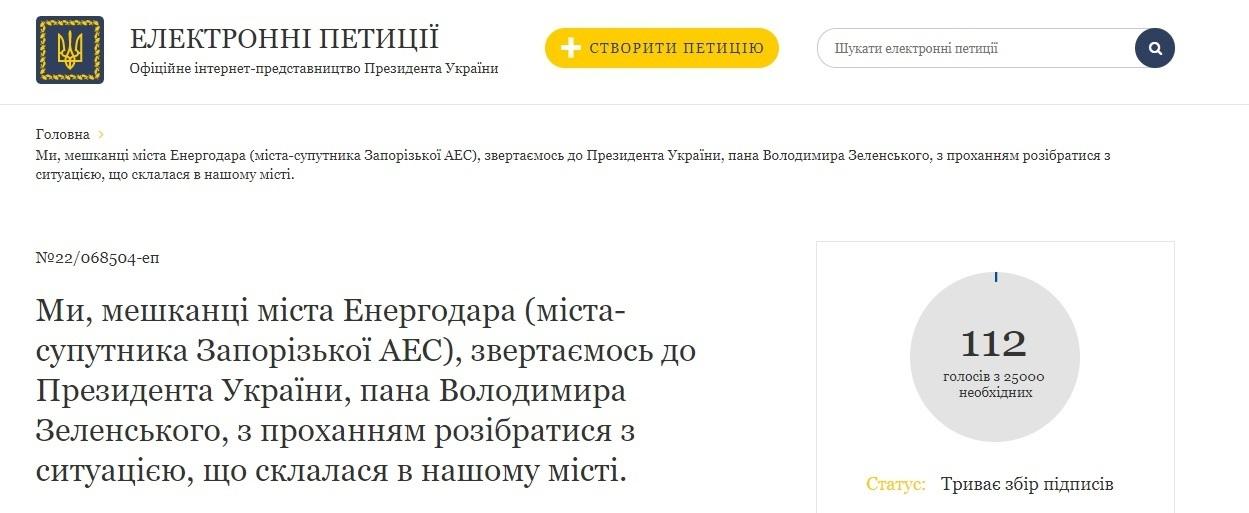 Петиція до Президента України