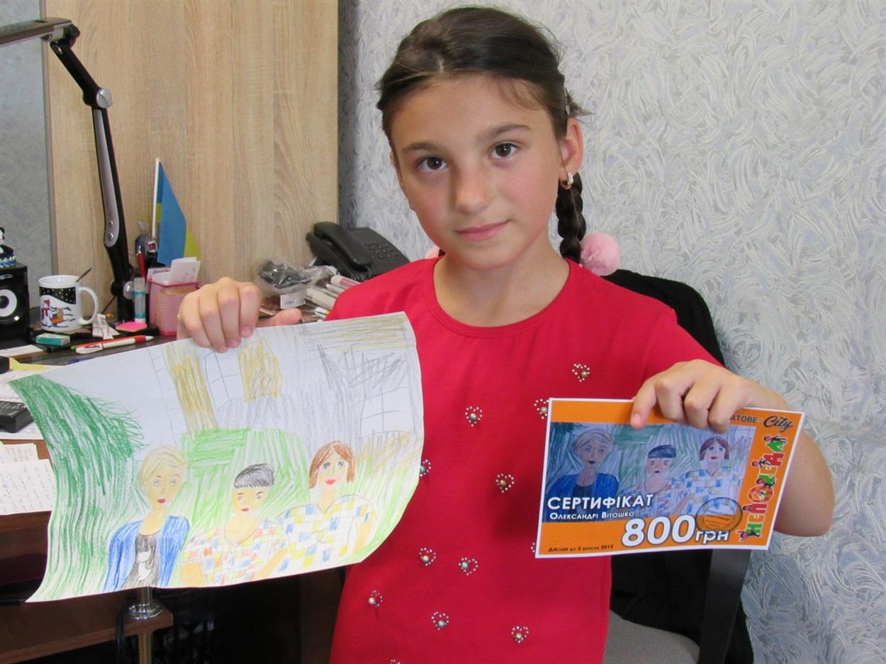 Саша виграла сертифікат на 800 гривень