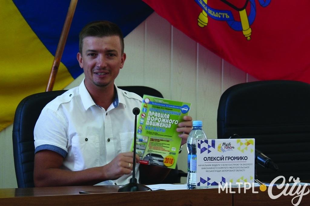 Алексей Громыко демонстрирует настольную книгу парковочного инспектора