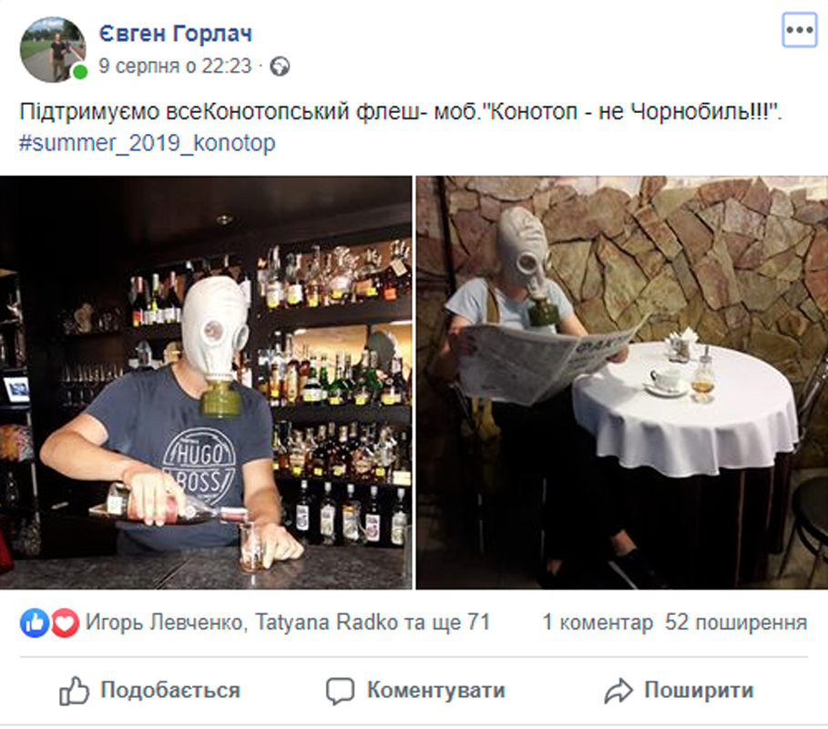 #summer_2019_konotop