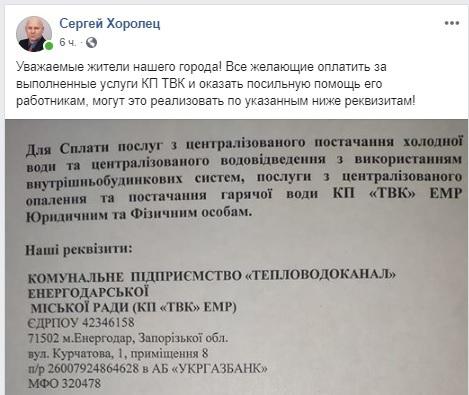 """Сергій Хоролець """"не закликає"""" платити ТВК"""