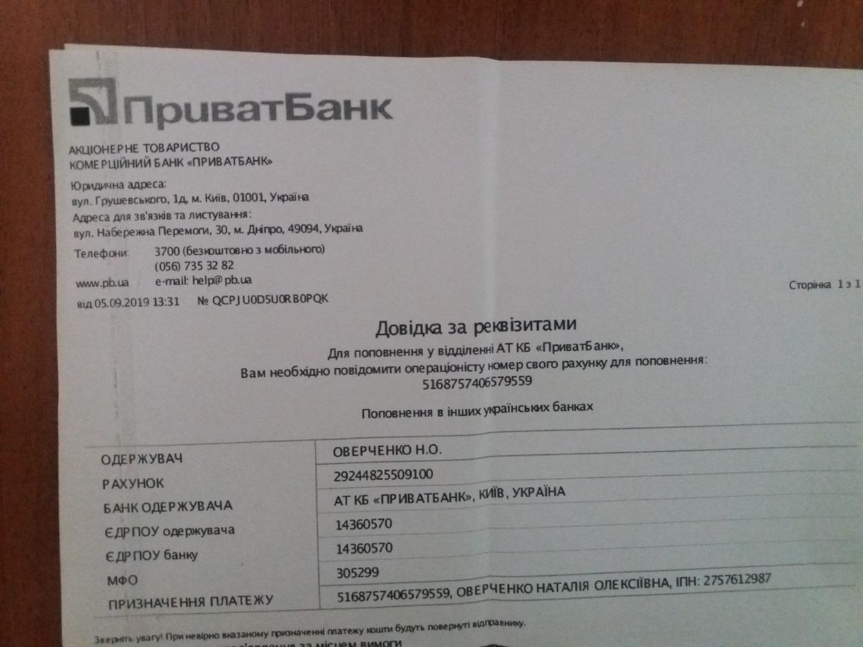 Реквізити для допомоги Славіку