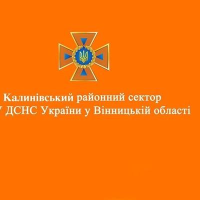 Калинівський районний сектор ДСНС України у Вінницькій області